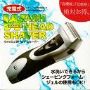 【送料無料】【あす楽】充電式 メンズ 電気シェーバー 髭剃り...