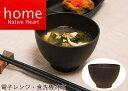日本製 木製風汁椀【NH homeスープボール S (ブラウ...