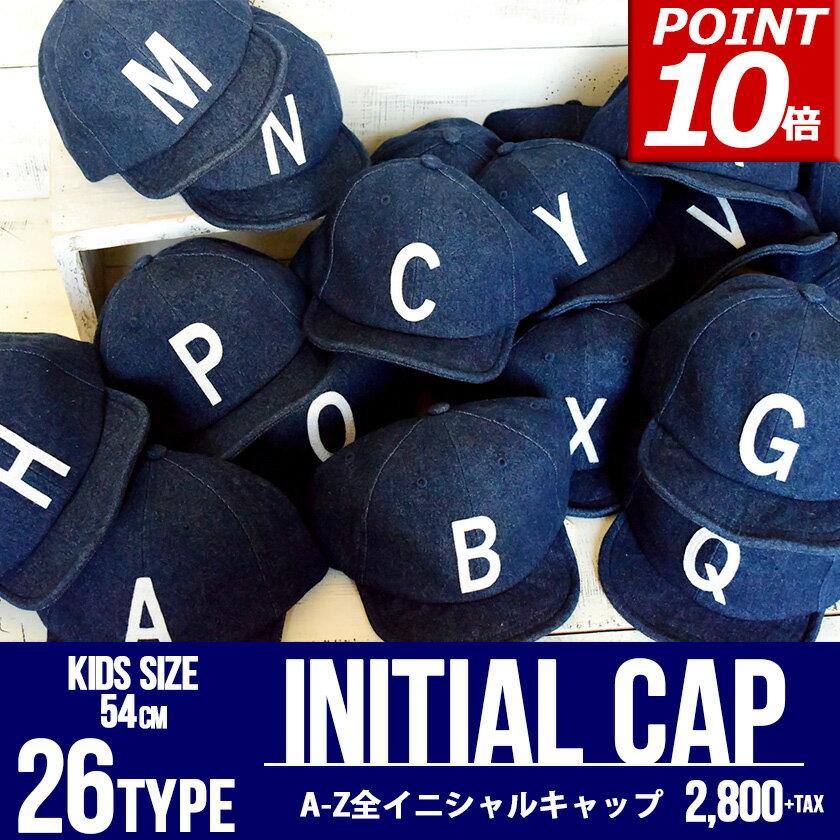 ポイント10倍ゆうパケット送料無料全アルファベットワッペンキャップ帽子キッズ子供男の子女の子キャップ