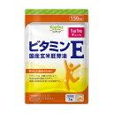 ビタミンE 国産玄米胚芽油150粒1袋150日分【安心国内製...