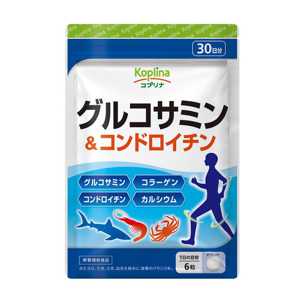 コプリナグルコサミン&コンドロイチン180粒コラーゲン、カルシウム配合粒サプリサプリメントサメ軟骨膝