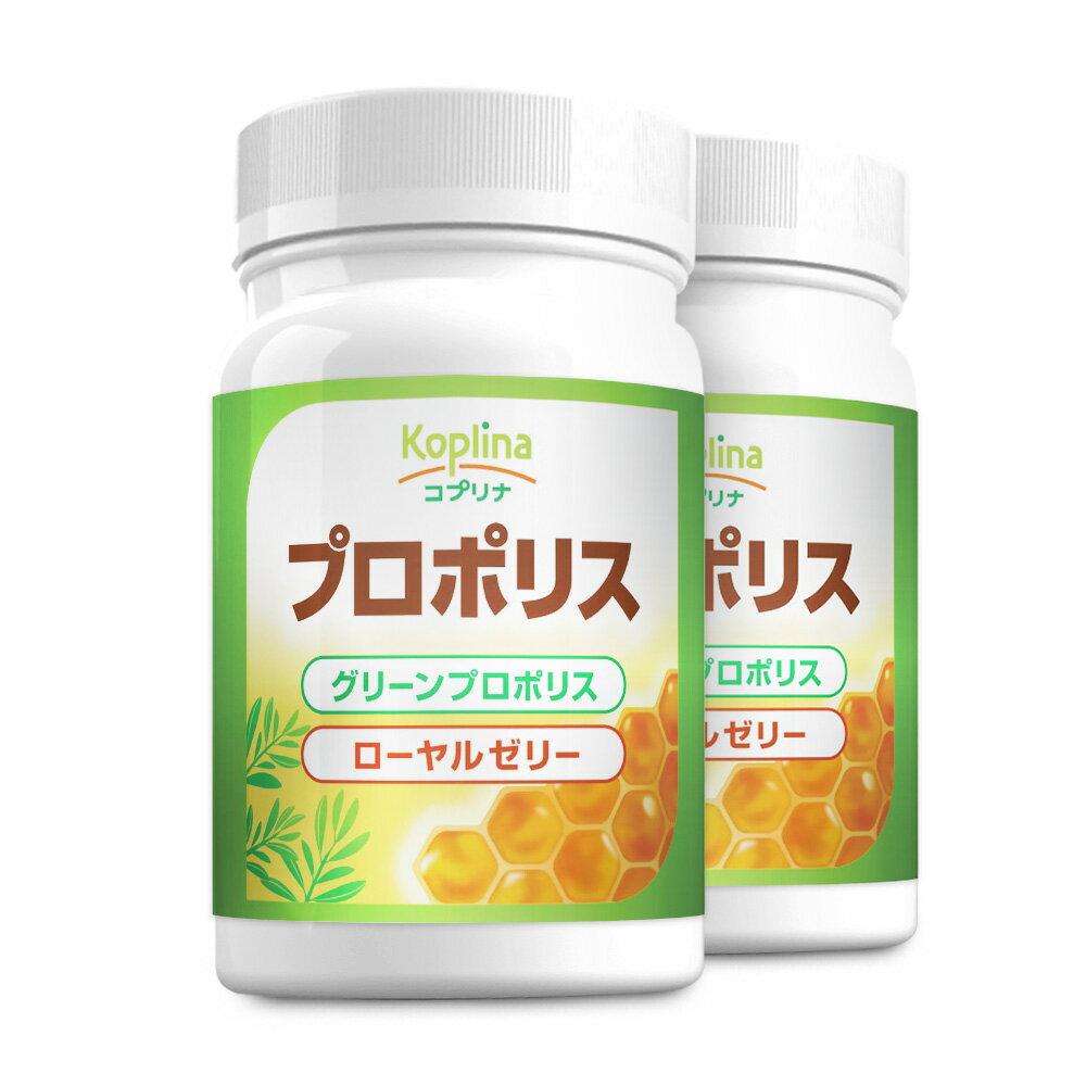 2個セットコプリナプロポリス(ローヤルゼリー配合)60粒×2個60日分ブ抗菌ローヤルゼリーアレルギー