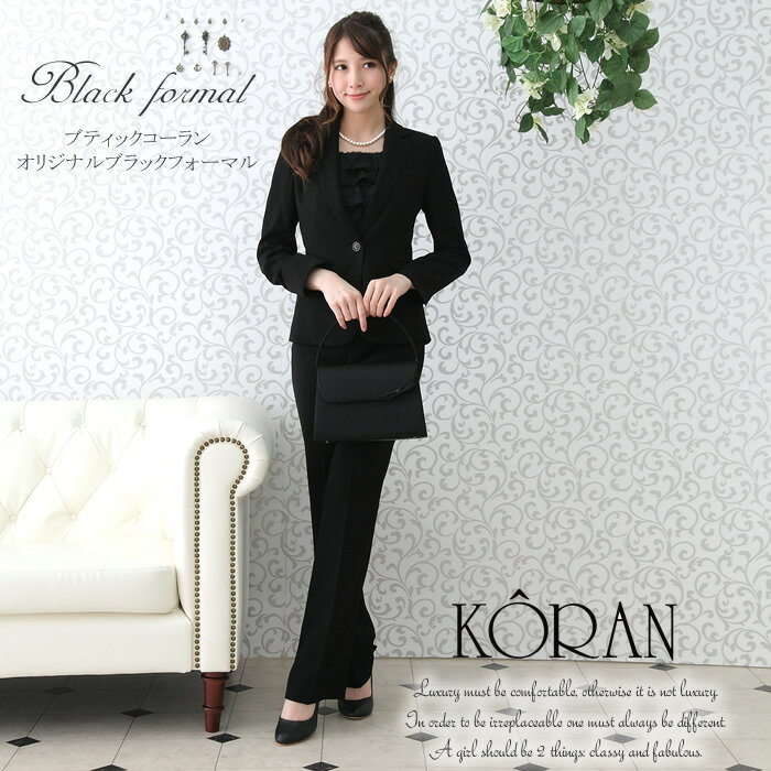 レディース ブラックフォーマル パンツスーツ 卒業式  母 喪服 ビジネススーツ ミセス …...:koran:10007507