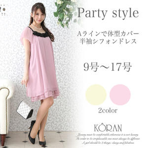 Corsage design short sleeve party dress beige (plain) / green (solid) black (solid) Navy (solid color) pink (solid color) size / 9 & # 11