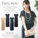 パーティー ワンピース シンプル ロングパンツドレス オレンジ ベージュ グリーン ネイビー ブラック