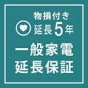 【期間限定クーポン配布中】【一般家電/物損付き延長保証5年】※ご購入の価格帯により、価格の変更をさせて頂きます。