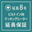 商品価格に関わりなく一律【ビルトインIHクッキングヒーター/延長8年】