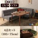 【送料無料】ダイニング4点セット【ソファ+テーブル(105×...