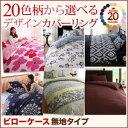 [無地タイプ]ピローケース[単品]/20色柄から選べるカバーリングシリーズ 枕カバー まくらカバー サテン カバー ベッド シーツ