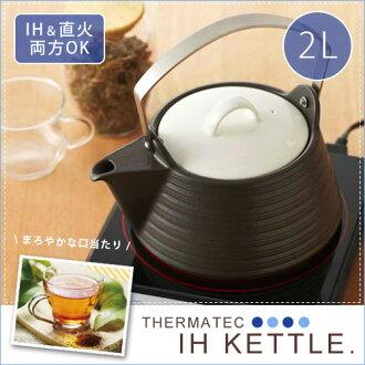 Thermatek IH 設計水壺 2.0 L 2 L [黑色] 茶茶壺茶時尚時尚陶器簡單現代藥物禪不銹鋼西方壺茶壺可愛 miyawo 邁阿密禮品贈品陶器火氣體