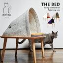 【送料無料】【MEYOU】THE BED/ペット ペット用品 小型犬 猫 ねこ ネコ おしゃれ シンプル デザイナーズ かわいい 人気 おすすめ 北欧 ナチュラル 丸型 球型 モダン キャット 猫用ベッド 猫ベッド 猫ハウス プレゼント ギフト 贈り物