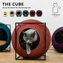 【送料無料】【MEYOU】THE CUBE/ペット ペット用品 小型犬 猫 ねこ ネコ おしゃれ シンプル デザイナーズ かわいい 人気 おすすめ 北欧 ナチュラル 丸型 球型 モダン キャット 猫用ベッド 猫ベッド 猫ハウス プレゼント ギフト 贈り物