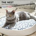【送料無料】【MEYOU】THE NEST/ペット ペット用品 小型犬 猫 ねこ ネコ おしゃれ シンプル デザイナーズ かわいい 人気 おすすめ 北欧 ナチュラル 丸型 球型 モダン キャット 猫用ベッド 猫ベッド 猫ハウス プレゼント ギフト 贈り物
