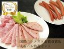 【産直商品】国際コンテスト金賞受賞店大石ハム特選セット