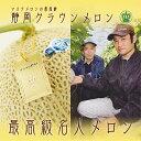 【産直商品】最高級名人メロン 山等級(1.3kg〜) 1玉 化粧箱