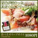 【一般商品】食べるオリーブオイル UMAMI OIL...