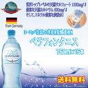 美容系 炭酸水 『ベラフォンタニス[750ml×15本入り]』ヨーロッパの大地の恵み 炭酸水 美スト