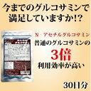 みんなのグルコサミン 1ヶ月分 【 送料無料 N-アセチルグ...