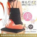 ダイエットクッション 【美骨スリマー】 腰痛 腰 痛み 姿勢 矯正 骨盤 歪み 猫背 ダイエッ