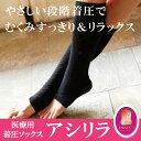 むくみ 医療用 着圧ソックス 「アシリラ 1足」 靴下 対策 解消 脚 足痩せ 疲れ 医療用着圧ソックス 10P09Jul16
