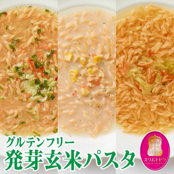 グルテンフリー発芽玄米パスタ7食分スリムトビラダイエット食品スープ置き換えマカアマランサスキヌアクコ