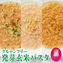 グルテンフリー 発芽玄米 パスタ 7食分 【 スリムトビラ ダイエット食品 スープ 置き換え
