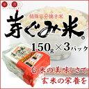 糖質が気になる方に!ヒノヒカリ一等米 敬老の日米 芽ぐみ米 28年 レトルトパック 150g×3P【糖質 ギャバ 発芽玄米 玄米 ダイエット ギャバ 食物繊維 めぐみ米】特許製法により「健康に有益な成分」を残し栄養がバランスよく含まれたお米です。玄米より食べやすく、白米と同じように手軽に炊飯することができます。
