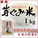 糖質が気になる方に!ヒノヒカリ一等米 敬老の日米 芽ぐみ米 1kg 28年 【糖質 発芽玄米 玄米 ダイエット めぐみ米】ギャバ 食物繊維 特許製法により「健康に有益な成分」を残し栄養がバランスよく含まれた新しいお米です。玄米より食べやすく、白米と同じように手軽に炊飯することができます。