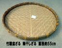 梅干しざる 約55cm竹製盆ざる梅干しザル竹製盆ザル天然竹製
