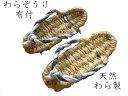 わらぞうり 布付 国産天然わら製 色ぞうりわら草鞋カラーアソート長さ:約23〜24cm幅:約8〜9cm