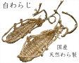 わらじ大人用白わらじ草鞋稲わら製日本製02P29Jul16
