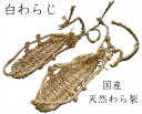 わらじ大人用白わらじ草鞋稲わら製日本製02P01Oct16
