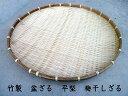 梅干しざる 約50cm竹製盆ざる 平型梅干しザル竹製盆ザル天然竹製