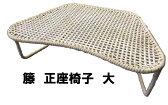 籐 正座椅子大 籐 正座器軽く(約800g)て、丈夫!籐製ラタン製インドネシア製02P05Nov16