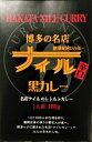 博多の名店 ナイル黒カレー10食セット!(メーカー直送)