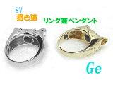 SVゲルマ招き猫ペンダント兼用リング【】