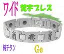 ワイド・ゲルマ「梵字」ブレス【送料無料】