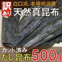 【訳あり】【真昆布】天然だし昆布500g【北海道函館産真昆布】だし用 昆布 だし 出汁 こぶ