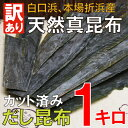 【訳あり真昆布】天然だし昆布1キロ【北海道函館産天然真昆布】毎日のおだし、お漬物に!だ