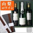 【送料無料】山梨ワイン飲み比べセット TO-11【ラッピング無料】【甲州ワイン/ワインギフト/日本ワイン】【お中元/父の日】