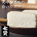 七賢(山梨銘醸)大吟醸粕てら(カステラ・スイーツ)