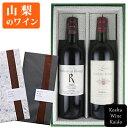 キャッシュレスで5%還元山梨の地ワイン詰合せ赤ワイン2本セットTO-08