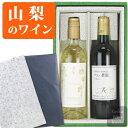 キャッシュレスで5%還元山梨の地ワイン詰合せ赤・白2本セットTO-07D
