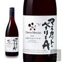 メルシャン山梨マスカット・ベーリーA 750ml【甲州ワイン...