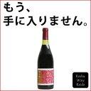 獅子吼(ししく)ルージュ アッサンブラージュJタイプ 750ml【日本ワイン、山梨県、国産ワイン、ヴィンテージファーム、メルロー、マスカットベーリーA】