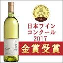 【日本ワインコンクール2017金賞】中央葡萄酒グリド甲州 2016 750ml【甲州ワイン/山梨/日本ワイン/国産ワイン/敬老の日/ギフト】