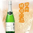 マンズワイン酵母の泡 720ml