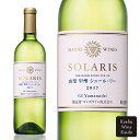白ワイン マンズワインソラリス 山梨甲州シュール・リー 2018 750ml
