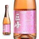 モンデ酒造巨峰スパークリング 720ml【甲州ワイン/日本ワ...