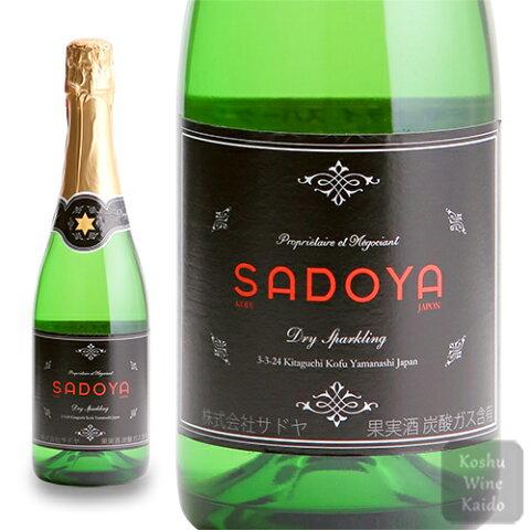 サドヤドライスパークリング 720ml【甲州ワイン/山梨ワイン/国産ワイン/ギフト/クリスマス/お歳暮】